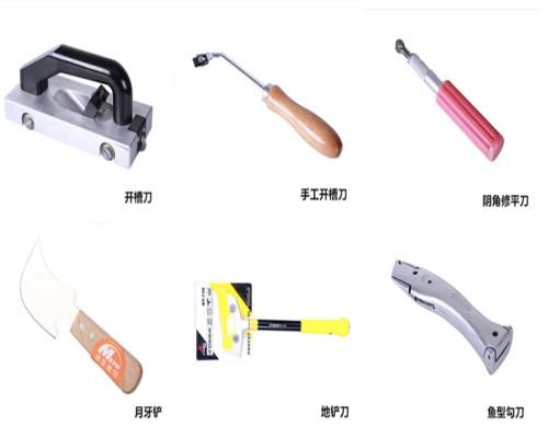 pvc地板专用工具-勾刀,铲刀,推刀,修平刀,开