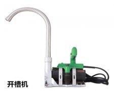 电动开槽机-pvc塑胶地板专用电动开槽机