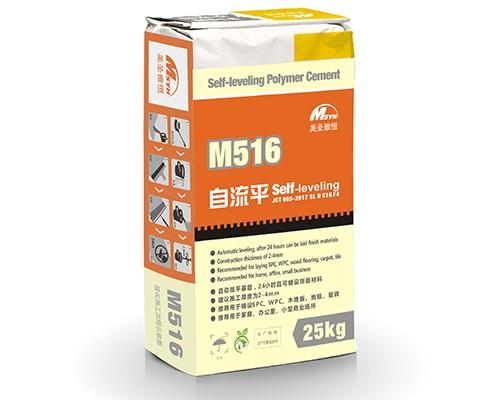美圣雅恒自流平-M516自流平SPC、地毯专用自流平