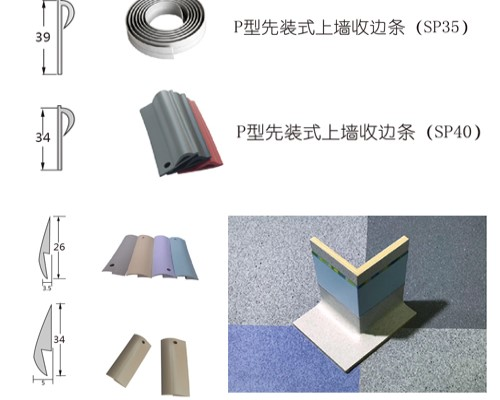 pvc卷材地板上墙收口条|垫角条,U型垫角条