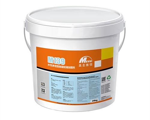 美圣雅恒界面剂-M139水性渗透型耐磨防潮加固剂界