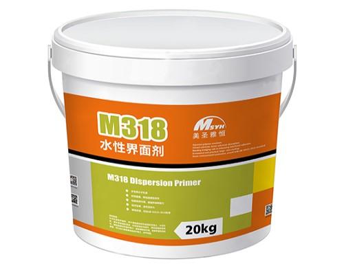 美圣雅恒界面剂-M318普通型水性界面剂