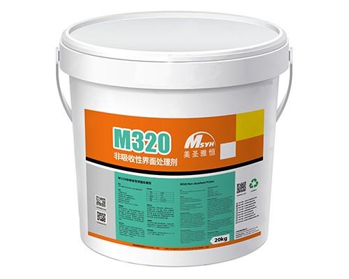 美圣雅恒界面剂-M320非吸收性界面剂