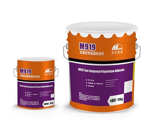 橡胶地板胶水-M919双组份聚氨酯粘合剂