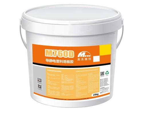 美圣雅恒地板胶-M760D导静电塑胶地板胶