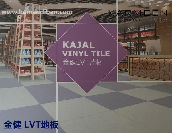 金健LVT地板-卡曼片材LVT地板
