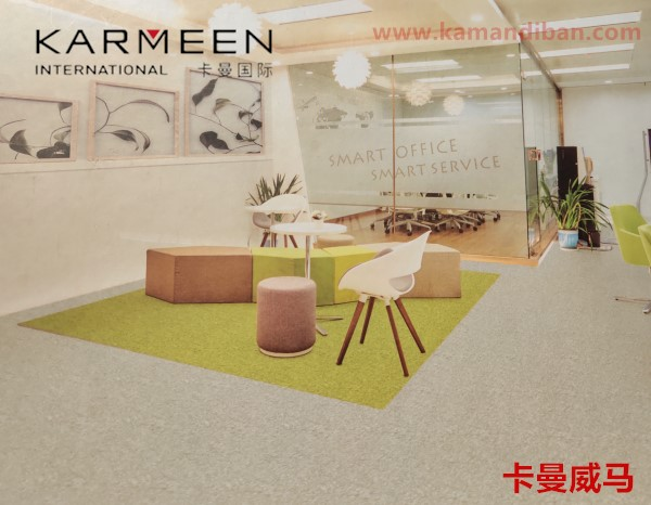 卡曼密实底威马商用卷材塑胶地板
