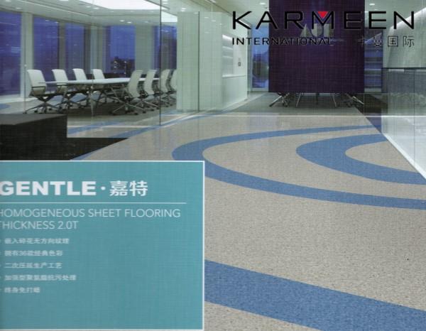 <b>卡曼国际-卡曼嘉特同质透心卷材地板</b>