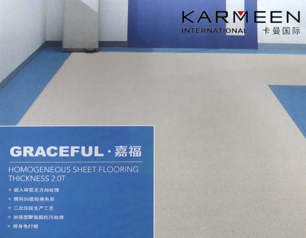 卡曼嘉福pvc同质透心卷材地板