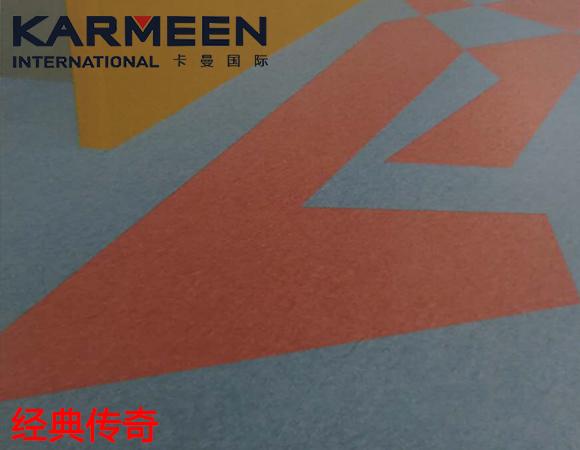 卡曼地板-经典传奇卷材pvc地板